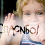 Касимовцев приглашают принять участие в благотворительном марафоне «С любовью к детям!»