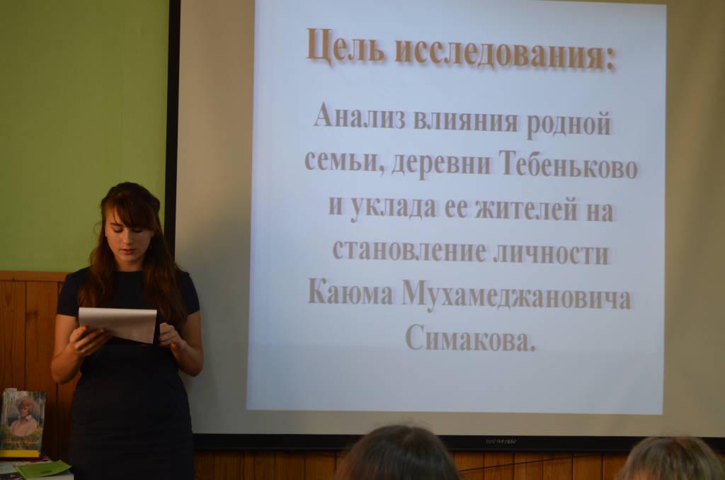 Конференция «История Касимовской земли».