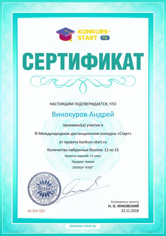 """Международный конкурс """"Старт"""" по дисциплине """"Химия"""""""