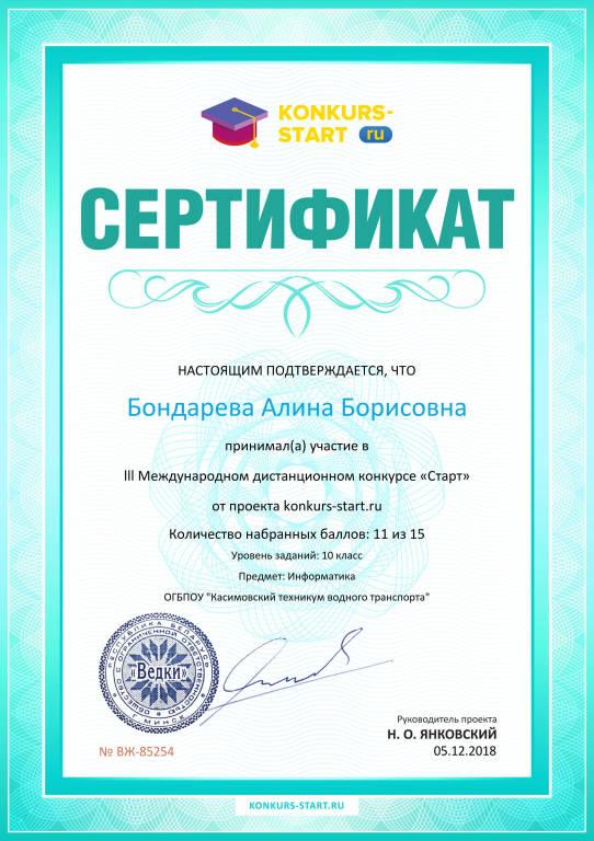 III Международный дистанционный конкурс «Старт»