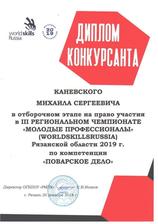 Конкурс WORLDSKILLSRUSSIA