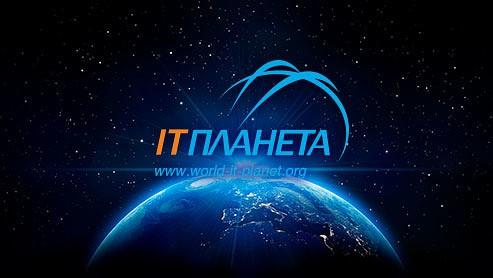 IT-Планета 2018/19