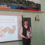 Всероссийский урок «Моей семьи война коснулась»