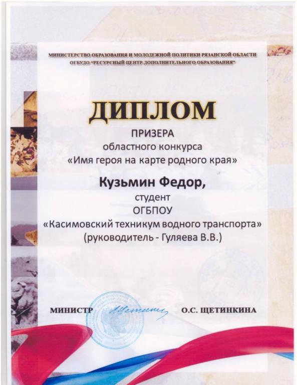 Призер Областного историко – краеведческого конкурса.