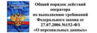 "Федеральный закон ""О персональных данных"" от 27.07.2006 N 152-ФЗ."