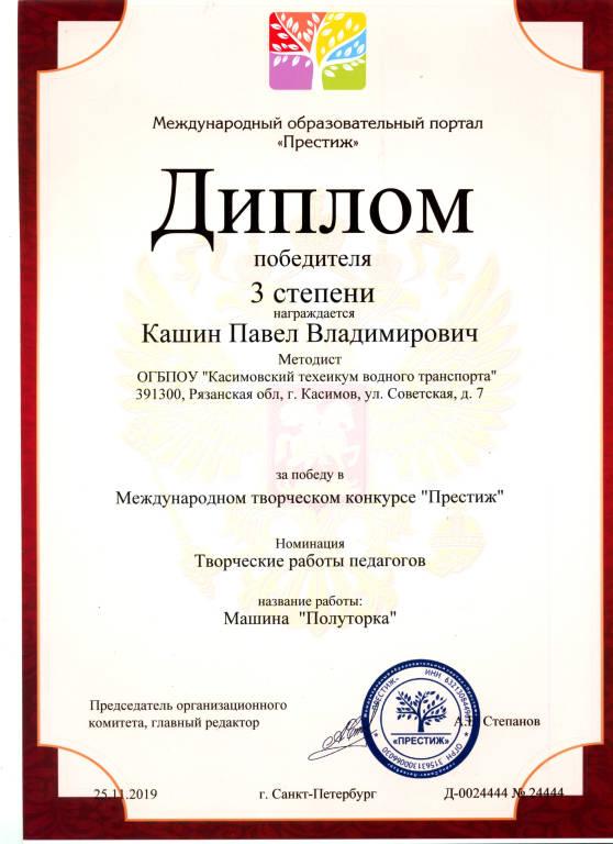Кашин Павел Владимирович