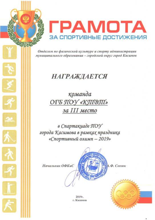 """Награждение в рамках праздника """"Спортивный олимп 2019""""."""