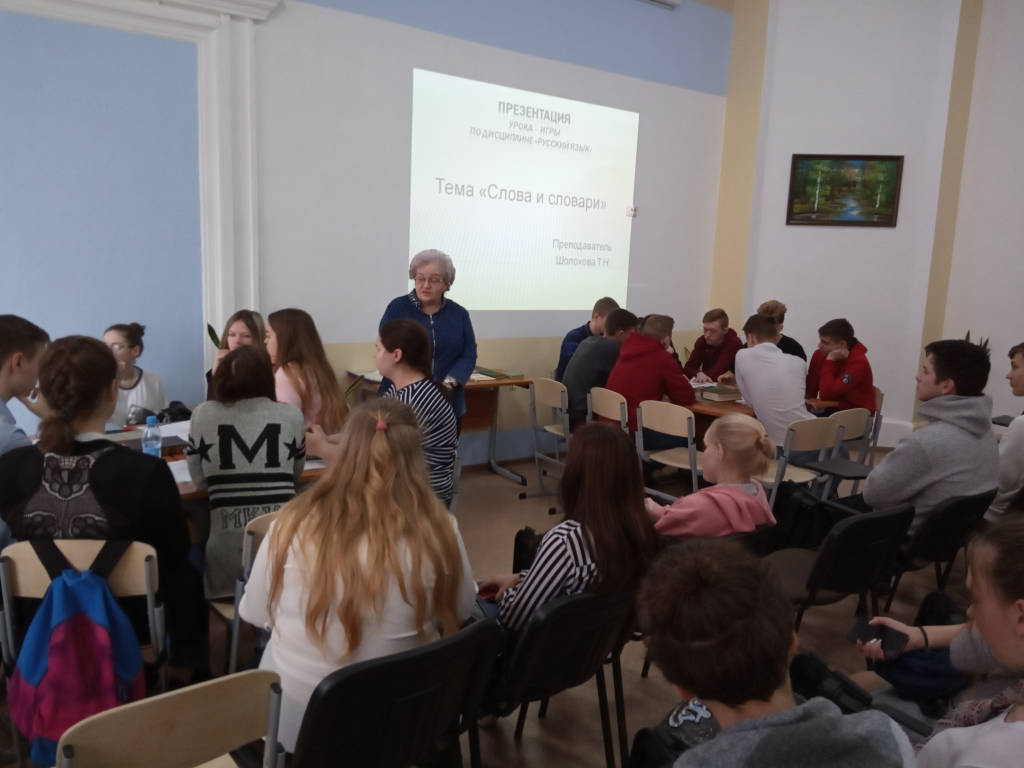 Дружеская  игра – урок по русскому языку