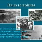 Единый классный час «Касимовские речники в годы Великой Отечественной войны»
