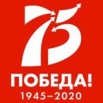 Конкурс сочинений, посвящённый 75-летию Победы советского народа над фашистской Германией.
