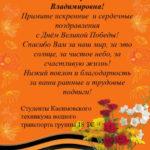 Студенты поздравили ветеранов Великой Отечественной войны.