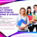 Прием документов на обучение в ОГБПОУ «КТВТ»