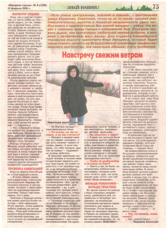 Статья о студенте группы 16 ТС Лапырес Илье.