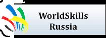 «Молодые профессионалы (WorldSkills Russia)»