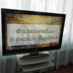 """""""Флотоводцы с окских берегов"""""""