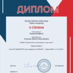 Всероссийская олимпиада по профессии «Повар, кондитер»