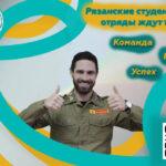 Рязанские студенческие отряды